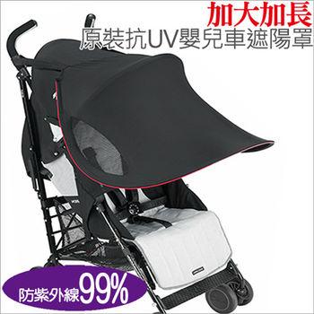 【日本 Smart Start】夏日必備  嬰兒推車 遮陽棚 防紫外線 防風罩
