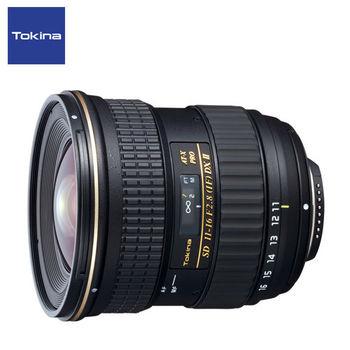 【送百諾UV鏡+鏡頭套】 Tokina AF 11-16mm F2.8 AT-X 116 PRO DX II 二代鏡頭 (平輸貨)