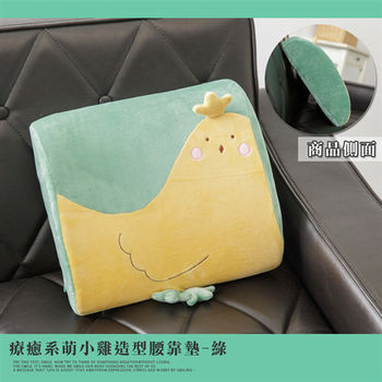 療癒系萌小雞造型腰靠墊-綠