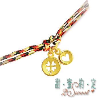【甜蜜約定】幸運戀純金皮繩手鍊2066