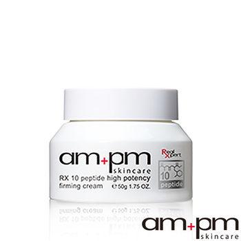 mpm牛爾 RX10胜肽抗皺濃縮乳霜