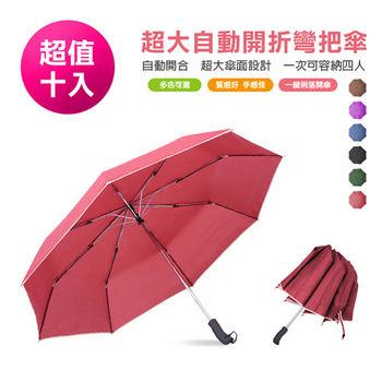 超值10入 超大四人用自動開收三折雨傘(6色可選)