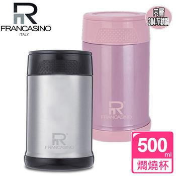 【弗南希諾】不鏽鋼真空燜燒食物罐(500ml)FR-136
