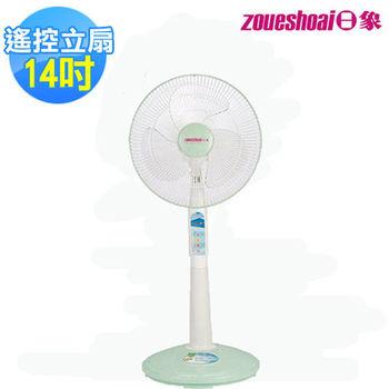 【日象】台灣製14吋微電腦遙控立扇 ZOF-1498