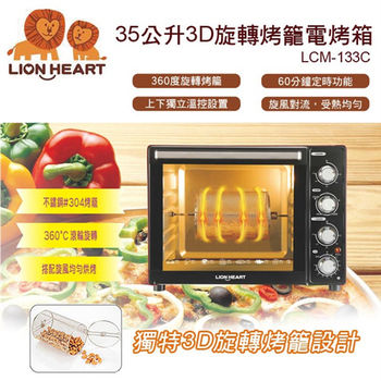 獅子心3D旋轉烤籠 35L電烤箱 (LOT-350C)