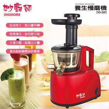 妙廚師 營養頂級慢磨蔬果汁機 (DG-560) 福利品