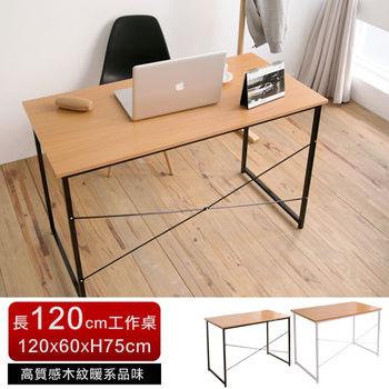 《舒適屋》歐式風格美學工作桌/電腦桌/書桌(2色可選)