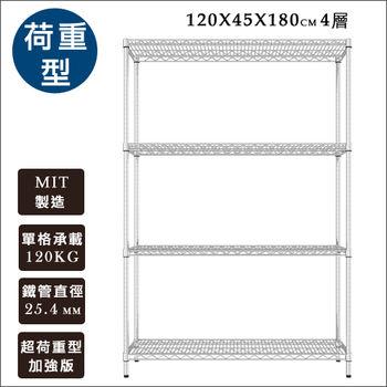 《舒適屋》荷重型鍍鉻萬用型四層架-120X45X180
