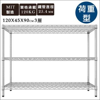 《舒適屋》荷重型鍍鉻萬用型三層架-120X45X90