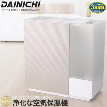 週年慶 ! 日本製《DAINICHI》空氣清淨保濕機(奶茶白)HD-RX311T