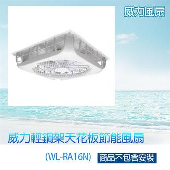 【威力】18吋輕鋼架天花板節能風扇(WL-RA16S)