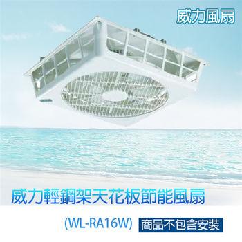 【威力】輕鋼架節能風扇/通風扇(18吋)WL-RA16W