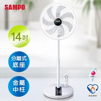 【SAMPO聲寶】14吋時尚DC節能風扇 SK-FN14DR