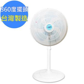 夜【幸福媽咪】16吋360度超廣角立體擺頭循環集風扇GM-1638S