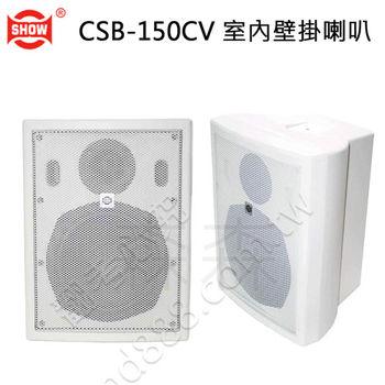 SHOW CSB-150CV 室內壁掛式喇叭 白 (一對)