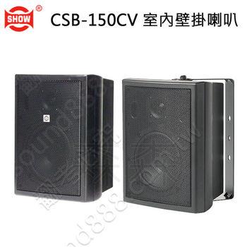 SHOW CSB-150CV 室內壁掛式喇叭 黑 (一對)