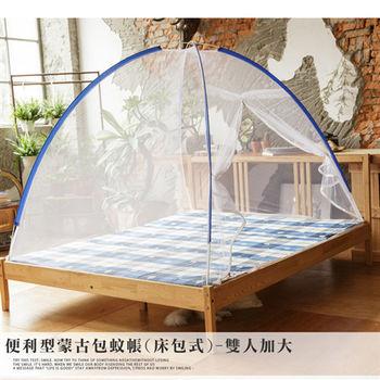 便利型蒙古包蚊帳(床包式)-加大