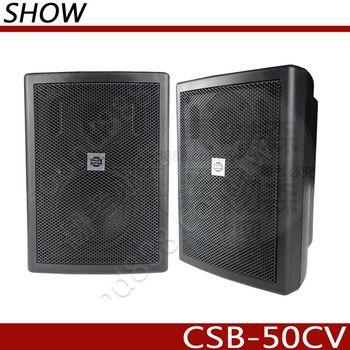 SHOW CSB-50CV 室內壁掛式喇叭(一對)黑