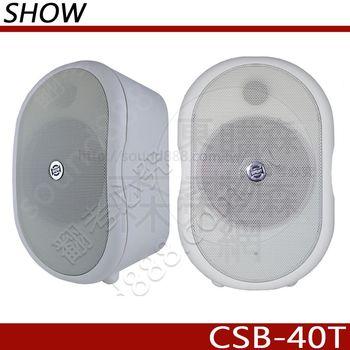 SHOW CSB-40T 室內壁掛式喇叭(一對)白