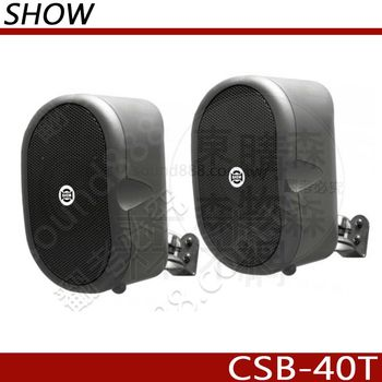 SHOW CSB-40T 室內壁掛式喇叭(一對)黑