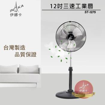 《2入超值組》【伊娜卡】12吋小旋風工業扇ST-1275