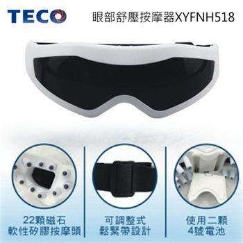【東元】眼部紓壓按摩器 XYFNH518