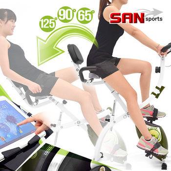 【SAN SPORTS】百變飛輪式磁控健身車