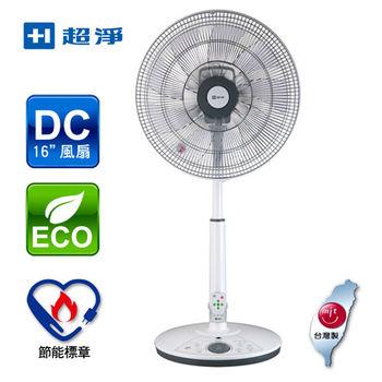 【健康佳醫】超淨 16吋ECO節能風扇 FH-1615 DC -加送Airfa音波電動牙刷1支