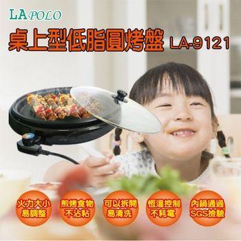 【LAPOLO 藍普諾】桌上型低脂圓烤盤 LA-9121
