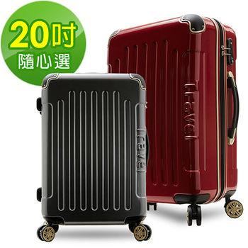 【LUOLAI】極速炫焰 20吋碳纖維紋PC鏡面行李箱/登機箱(多色任選)