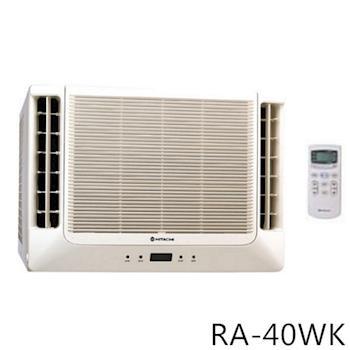 【HITACHI日立】4-6坪雙吹式窗型冷氣RA-40WK