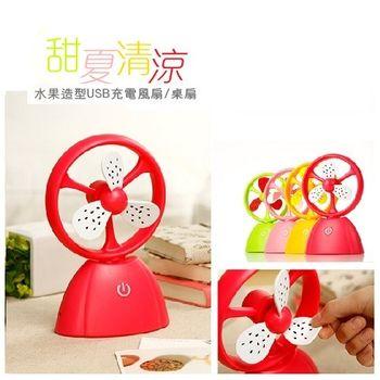 【買達人】水果造型USB充電風扇