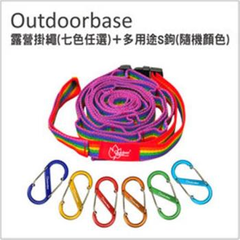 【Outdoorbase】戶外露營掛繩(1入) + 多用途鋁合金S鉤-8cm(6入)