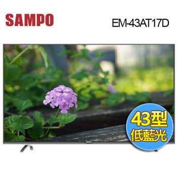送16吋立扇【SAMPO聲寶】43吋低藍光 LED液晶顯示器+視訊盒EM-43AT17D