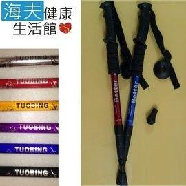 【海夫健康生活館】Tuobing 直把 鋁合金 四節 避震 登山杖 手杖
