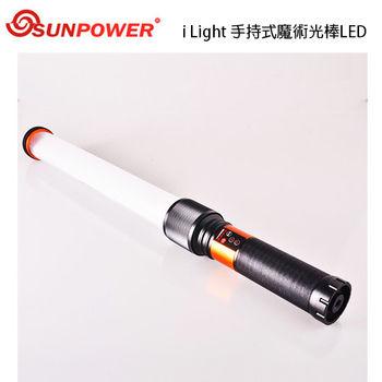 Sunpower i Light 手持式魔術光棒 LED燈 光劍 手持 白光 黃光 可拼接 攝影燈(湧蓮公司貨)