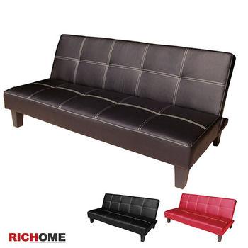 RICHOME 阿爾瓦沙發床-3色