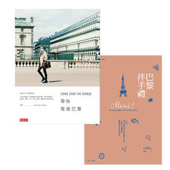 【時報嚴選旅遊書】《ONE DAY IN PARIS帶你慢遊巴黎》+《巴黎伴手禮》