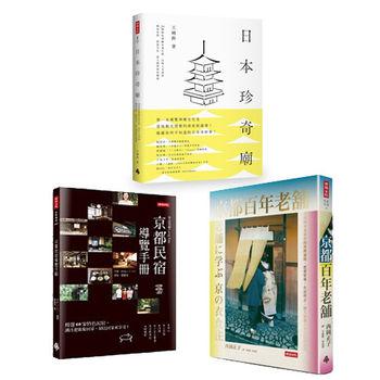 【時報嚴選旅遊書】《日本珍奇廟》+《京都民宿導覽手冊》+《京都百年老舖》