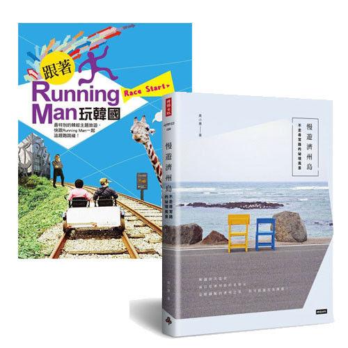 【時報嚴選旅遊書】《跟著Running Man玩韓國》+《慢遊濟州島》