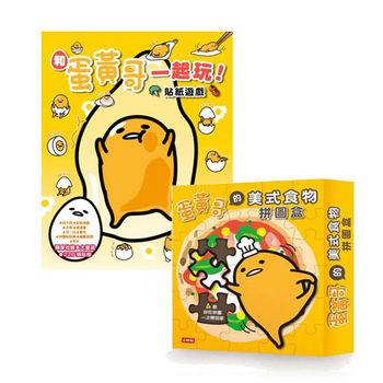 【時報精選童書75折】《和蛋黃哥一起玩 貼紙遊戲》+《蛋黃哥的美式食物拼圖盒》