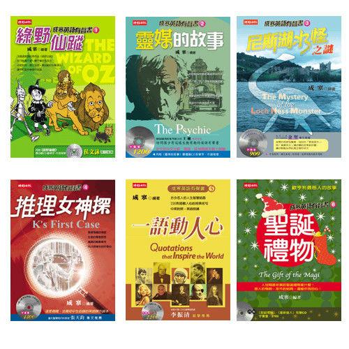 【時報嚴選語言學習書】成寒英語有聲書1-6(附CD)