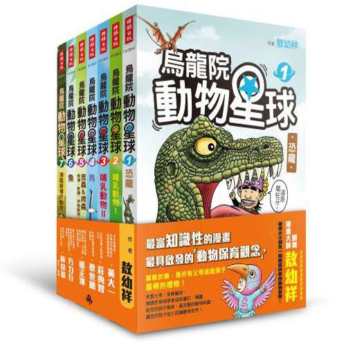 【時報嚴選童書】烏龍院動物星球1-7套書──恐龍、哺乳類動物、鳥、昆蟲  爬蟲‧兩棲‧軟體‧甲殼動物、魚、瀕臨絕種的動物