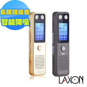 LAXON 數位智能錄音筆 DVR-A900 8GB