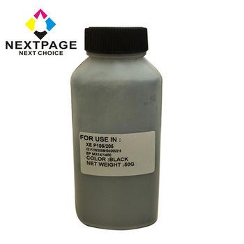 【NEXTPAGE】FujiXerox P205b/M205b/M205f/M205fw 黑色高容量碳粉罐+晶片組(CT201610)【台灣榮工】