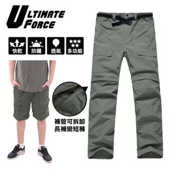 Ultimate Force 極限動力「衝鋒男」兩用速乾褲 (軍綠色)