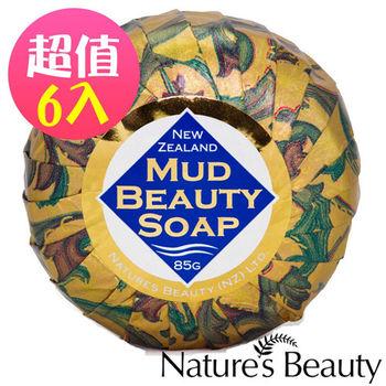 紐西蘭Nature's Beauty 羅托魯瓦溫泉潔膚皂6入組(85gX6入)