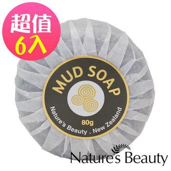 紐西蘭Nature's Beauty羅托魯瓦溫泉潔膚皂6入組(80gX6入)