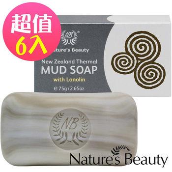 紐西蘭Nature's Beauty火山泥控油潔膚皂6入組(75gX6入)