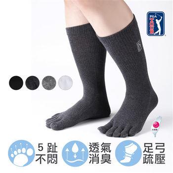 【PGA TOUR】精梳棉 吸排消臭中長筒休閒五指襪中性襪 (4色/顏色任選)